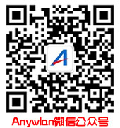 Anywlan微信公众号
